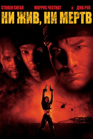 Фильм «Ни жив, ни мертв» (2002)
