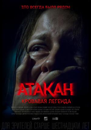 Фильм «Атакан: Кровавая легенда» (2020)