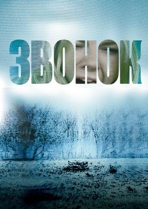 Фильм «Звонок» (2002)