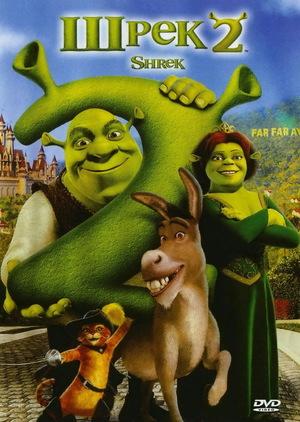 Мультфильм «Шрэк 2» (2004)