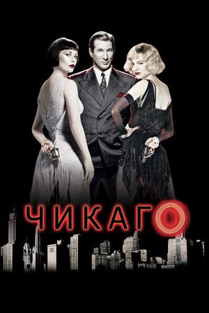 Фильм «Чикаго» (2002)
