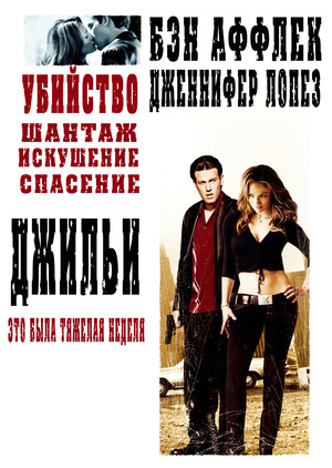 Фильм «Джильи» (2003)