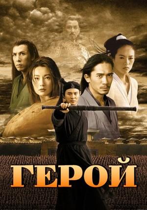 Фильм «Герой» (2002)