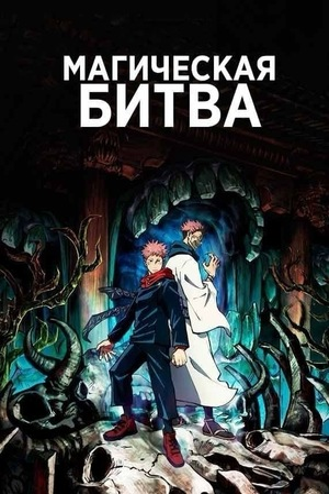 Сериал «Магическая битва» (2020 – ...)