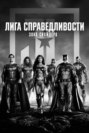 Фильм «Лига справедливости Зака Снайдера» (2021)