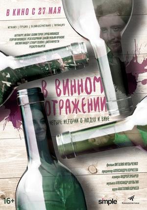 Фильм «В винном отражении» (2019)