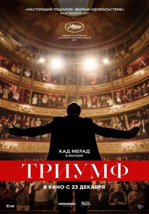 Фильм «Триумф» (2020)
