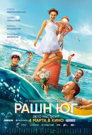 Фильм «Рашн Юг» (2021)