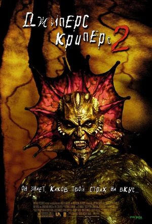 Фильм «Джиперс Криперс 2» (2002)