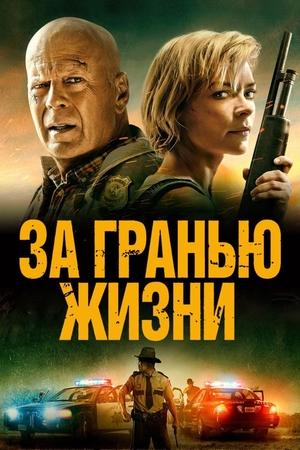 Фильм «За гранью жизни» (2021)