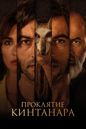 Фильм «Дом улиток» (2021)
