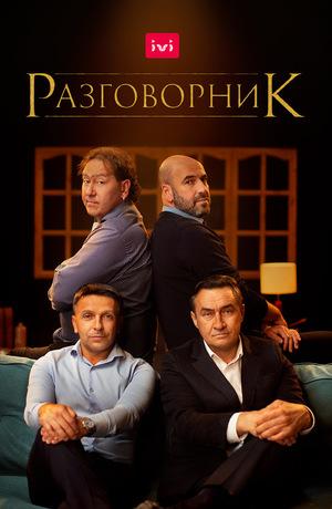 Фільм «Разговорник» (2020)