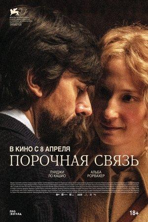 Фильм «Порочная связь» (2020)