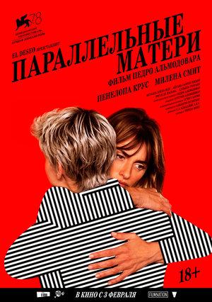 Фильм «Параллельные матери» (2021)