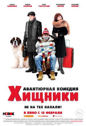 Фильм «Хищники» (2020)