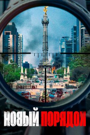 Фильм «Новый порядок» (2020)