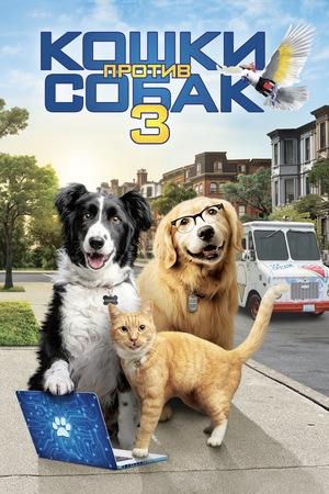 Мультфильм «Кошки против собак 3: Лапы, объединяйтесь» (2020)