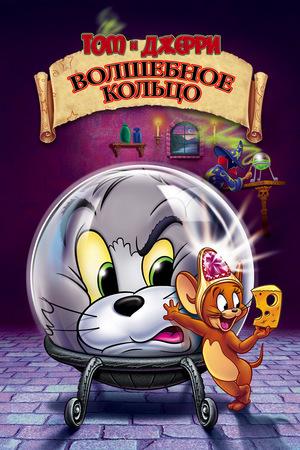 Мультфильм «Том и Джерри: Волшебное кольцо» (2001)