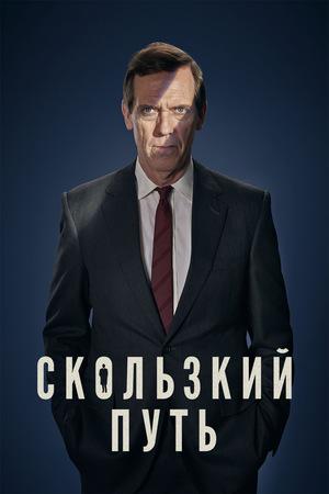 Сериал «Скользкий путь» (2020)