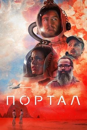 Фильм «Портал» (2021)