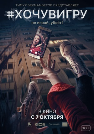 Фильм «#хочувигру» (2021)