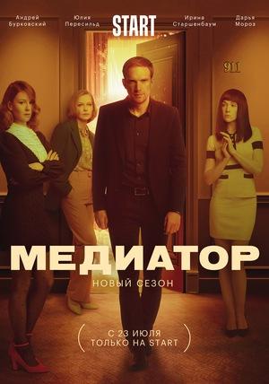Сериал «Медиатор» (2021 – ...)