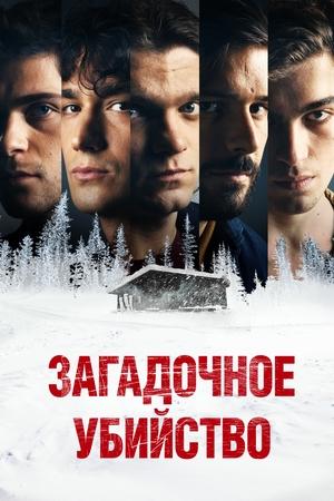 Фильм «Загадочное убийство» (2020)