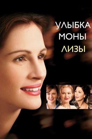 Фильм «Улыбка Моны Лизы» (2003)