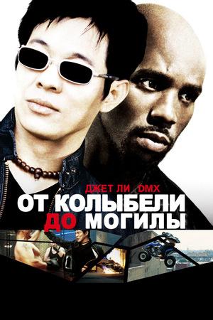Фильм «От колыбели до могилы» (2003)