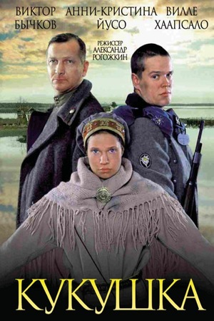 Фильм «Кукушка» (2002)