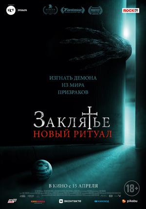 Фильм «Заклятье: Новый ритуал» (2020)