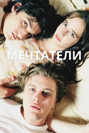 Фильм «Мечтатели» (2003)