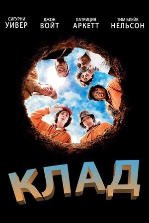 Фильм «Клад» (2003)
