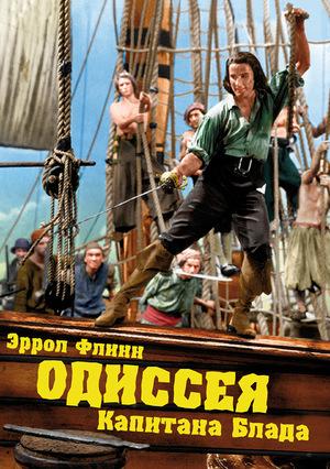 Фильм «Одиссея капитана Блада» (1935)