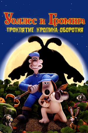 Мультфильм «Уоллес и Громит: Проклятие кролика-оборотня» (2005)