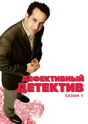 Сериал «Дефективный детектив» (2002 – 2009)