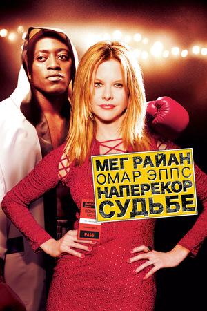 Фильм «Наперекор судьбе» (2003)