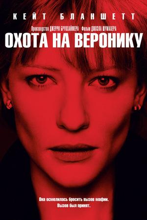 Фильм «Охота на Веронику» (2003)