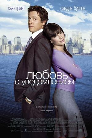 Фильм «Любовь с уведомлением» (2002)