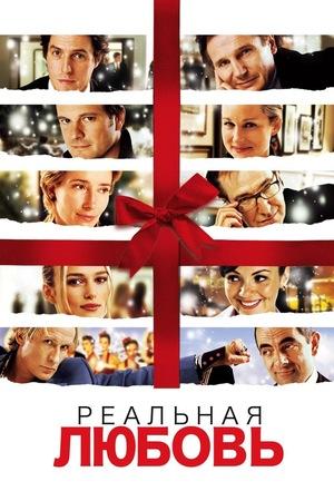 Фильм «Реальная любовь» (2003)