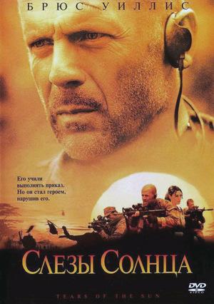 Фильм «Слезы солнца» (2003)