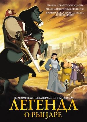 Мультфильм «Легенда о рыцаре» (2003)