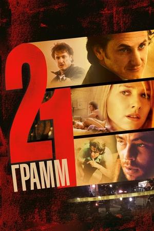 Фильм «21 грамм» (2003)