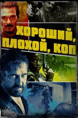 Фильм «Хороший, плохой, коп» (2021)