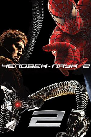 Фильм «Человек-паук 2» (2004)
