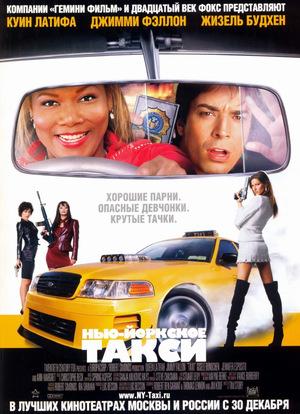 Фильм «Нью-Йоркское такси» (2004)