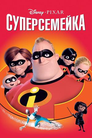 Мультфильм «Суперсемейка» (2004)