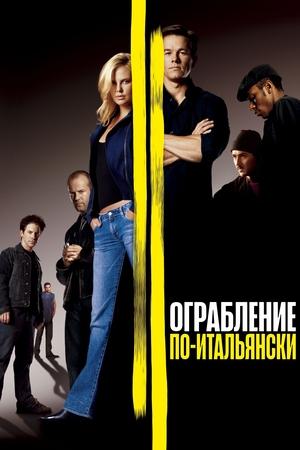 Фильм «Ограбление по-итальянски» (2003)