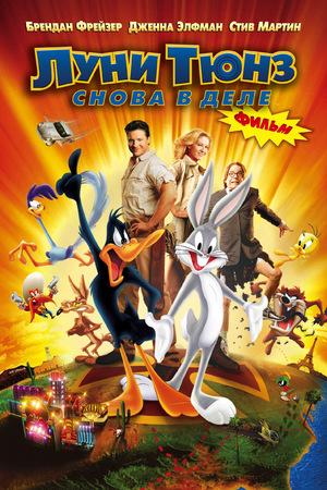 Мультфильм «Луни Тюнз: Снова в деле» (2003)