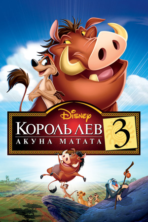 Мультфильм «Король Лев 3: Акуна Матата» (2004)